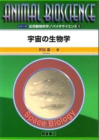 宇宙の生物学 (シリーズ 応用動物科学/バイオサイエンス 5)