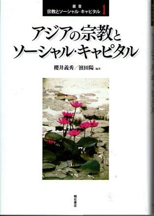 アジアの宗教とソーシャル・キャピタル (叢書 宗教とソーシャル・キャピタル 1)