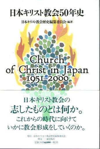 日本キリスト教会50年史 1951−2000