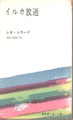 イルカ放送 (みすず・ぶっくす 50)