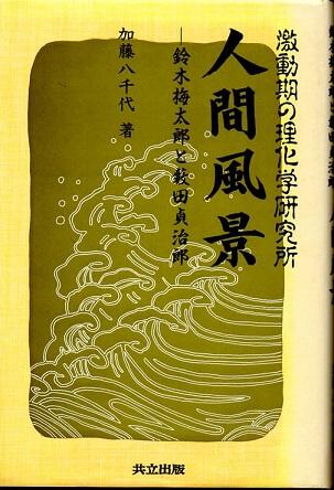 激動期の理化学研究所 人間風景 鈴木梅太郎と薮田貞治郎