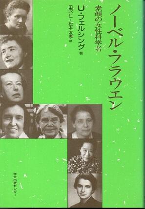 ノーベル・フラウエン 素顔の女性科学者