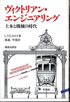 ヴィクトリアン・エンジニアリング 土木と機械の時代