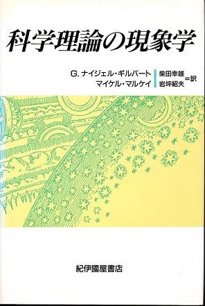 科学理論の現象学