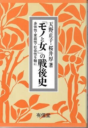 「モノと女」の戦後史 身体性・家庭性・社会性を軸に (単行本)