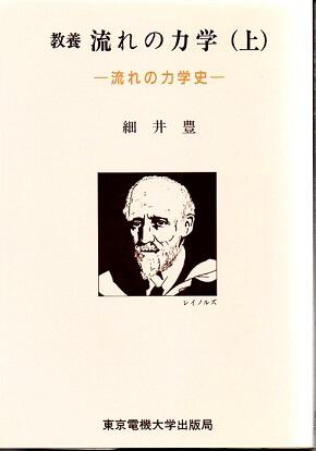 教養 流れの力学 (上下巻2冊揃) 流れの力学史/流れの科学