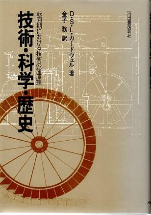 技術・科学・歴史 転回期における技術の諸原理