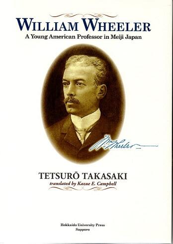 (英文) WILLIAM WHEELER A Young American Professor in Meiji Japan
