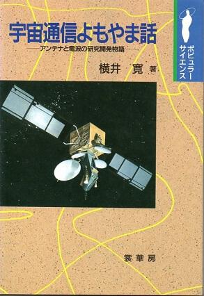 宇宙通信よもやま話 アンテナと電波の研究開発物語 (ポピュラーサイエンス)