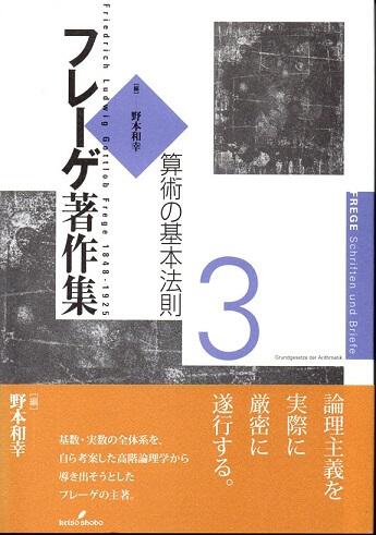 フレーゲ著作集 3 算術の基本法則