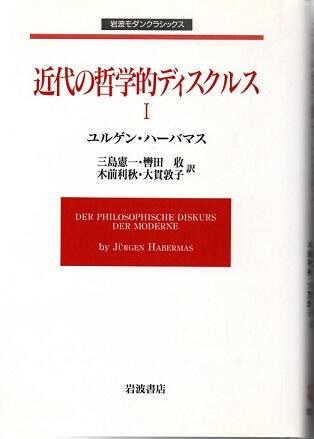 近代の哲学的ディスクルス 1 (岩波モダンクラシックス)