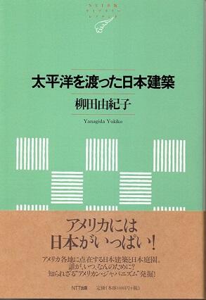 太平洋を渡った日本建築 (NTT出版ライブラリーレゾナント 026)