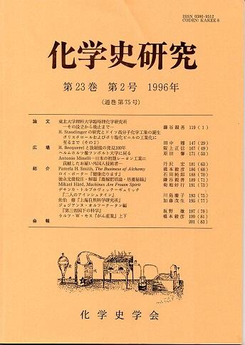 化学史研究 1996年 第23巻第2号 (通巻第75号)