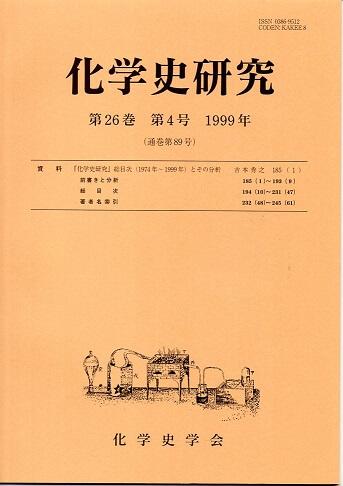 化学史研究 1999年 第26巻第4号(通巻第89号)