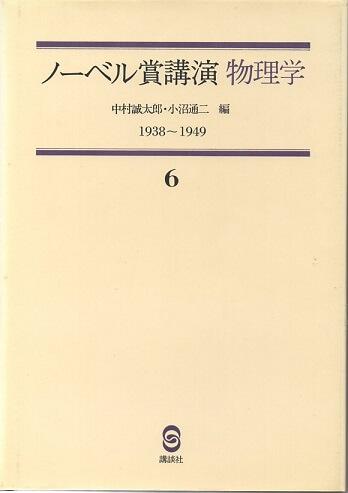 ノーベル賞講演 物理学 6 1938〜1949