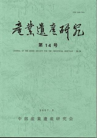 産業遺産研究 第14号 2007年5月