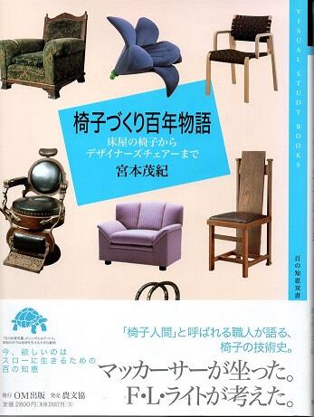 椅子づくり百年物語 床屋の椅子からデザイナーズチェアーまで (百の知恵双書 010)