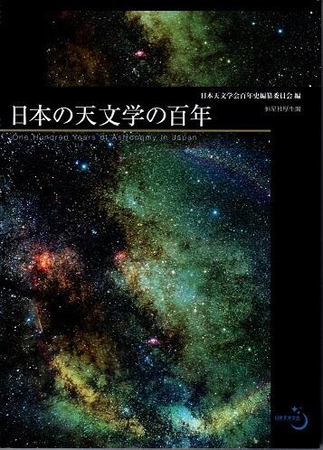 日本の天文学の百年