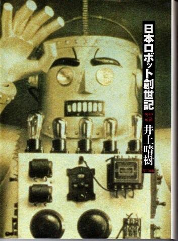 日本ロボット創世記 1920〜1938