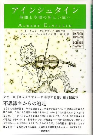 アインシュタイン 時間と空間の新しい扉へ (オックスフォード 科学の肖像)