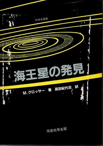 海王星の発見 (科学史選書)