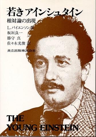 若きアインシュタイン 相対論の出現