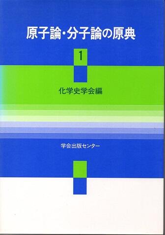 原子論・分子論の原典 1