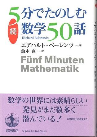 続 5分でたのしむ数学50話