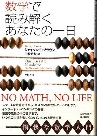 数学で読み解くあなたの一日