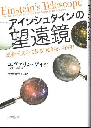 アインシュタインの望遠鏡 最新天文学で見る「見えない宇宙」