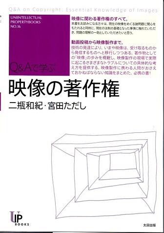 Q&Aで学ぶ 映像の著作権 (ユニ知的所有権ブックス NO.16)