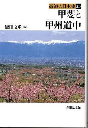 街道の日本史 23 甲斐と甲州道中
