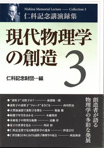 現代物理学の創造 3 仁科記念講演録集