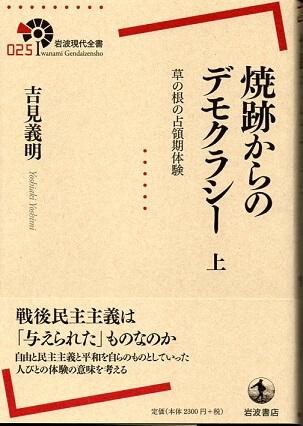 焼跡からのデモクラシー 草の根の占領期体験 上下巻2冊揃 (岩波現代全書 025・026)