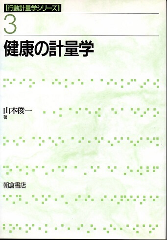 健康の計量学 (行動計量学シリーズ 3)