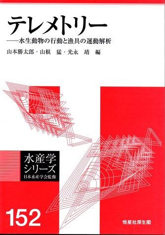 テレメトリー 水生動物の行動と漁具の運動解析 (水産学シリーズ 152)