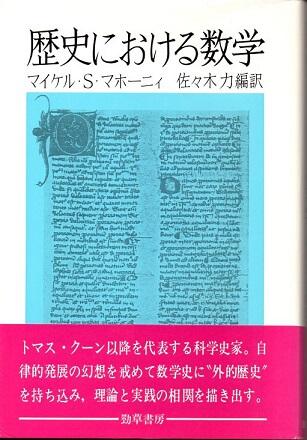 歴史における数学