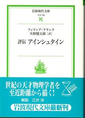 評伝 アインシュタイン (岩波現代文庫)