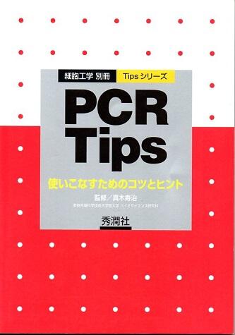 PCR Tips 使いこなすためのコツとヒント (細胞工学 別冊 Tipsシリーズ)