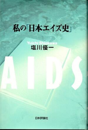 私の「日本エイズ史」