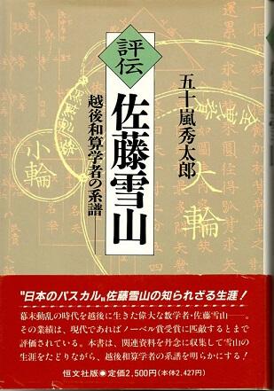 評伝 佐藤雪山 越後和算学者の系譜