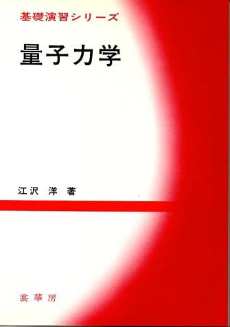 量子力学 (基礎演習シリーズ)