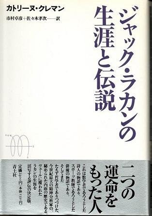 ジャック・ラカンの生涯と伝説 (新訂版)