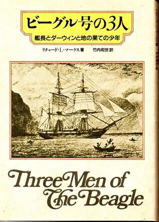 ビーグル号の3人 艦長とダーウィンと地の果ての少年