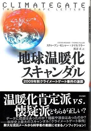 地球温暖化スキャンダル 2009年秋クライメートゲート事件の激震