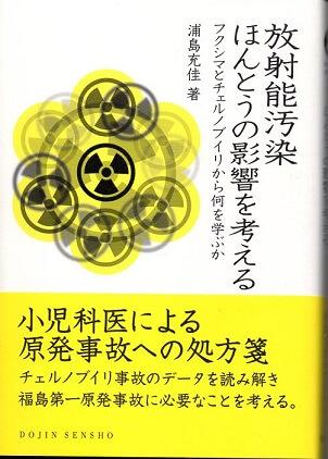 放射能汚染 ほんとうの影響を考える フクシマとチェルノブイリから何を学ぶか (DOJIN選書 040)