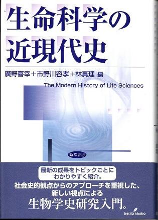 生命科学の近現代史