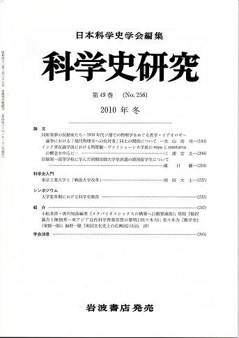 科学史研究 2010年冬 第49巻(No.256)