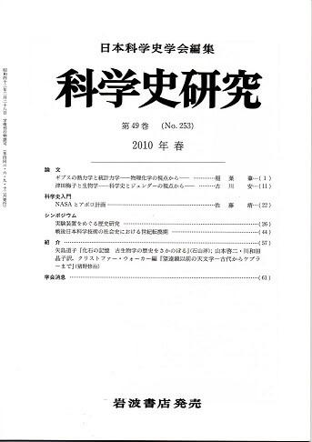 科学史研究 2010年春 第49巻(No.253)