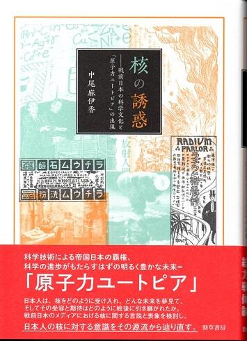 核の誘惑 戦前日本の科学文化と「原子力ユートピア」の出現